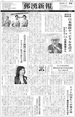 「郵湧新報」第2号1面